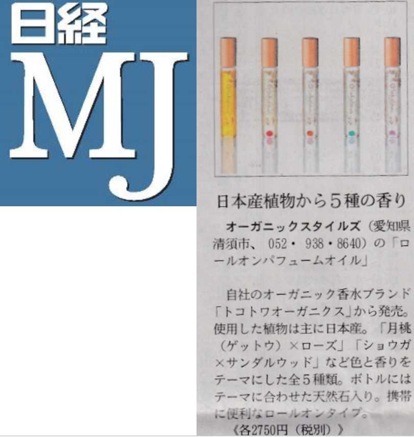 2017.1.9日経MJ